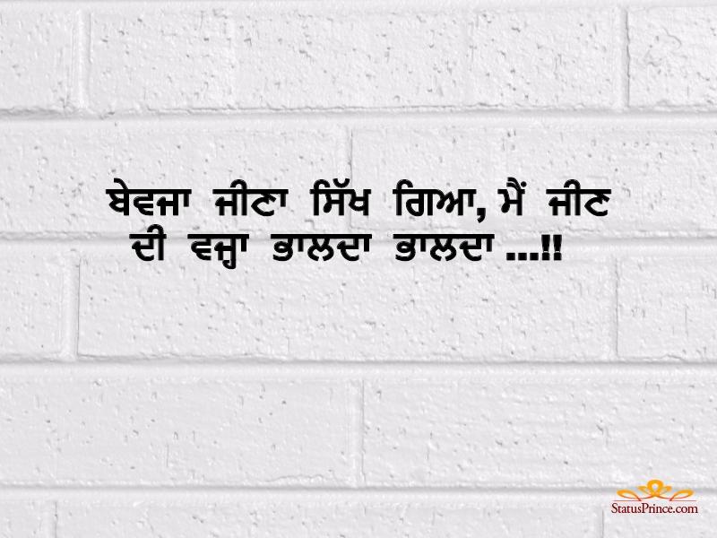 Punjabi  wallpaper quotes from ਜਿੰਦਗੀ
