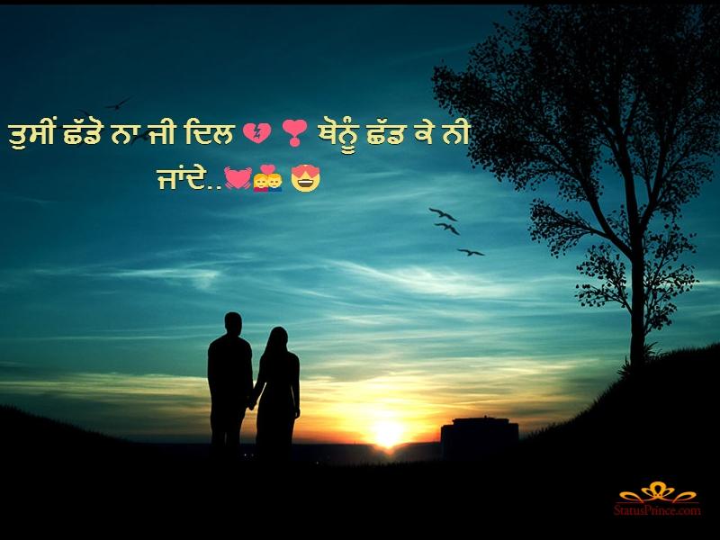 Punjabi  Punjabi Romantic wallpaper