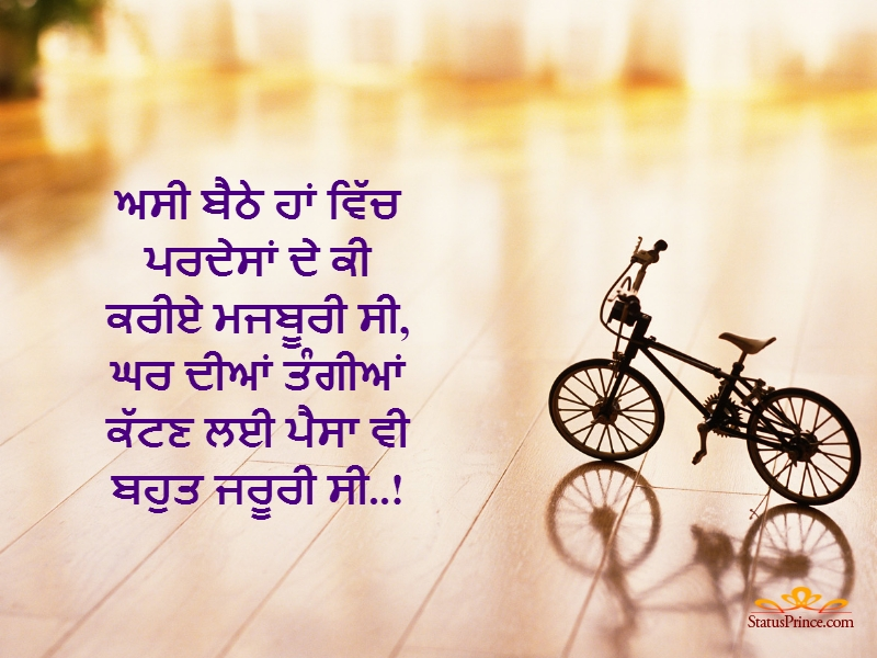 Lovely Life Quotes In Punjabi