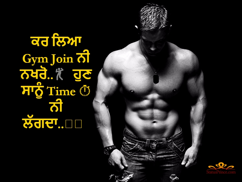 Punjabi  Gym Status wallpaper