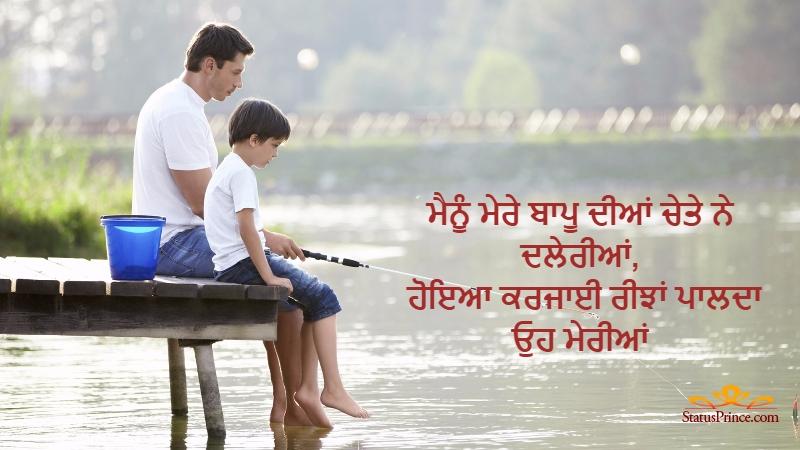 nice wordings punjabi