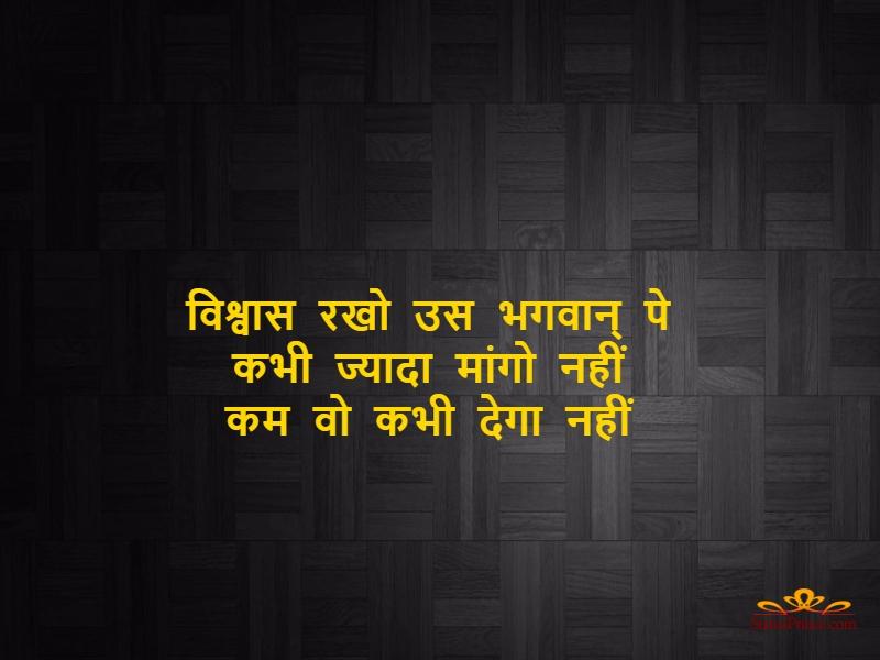 Hindi धार्मिक  wallpaper