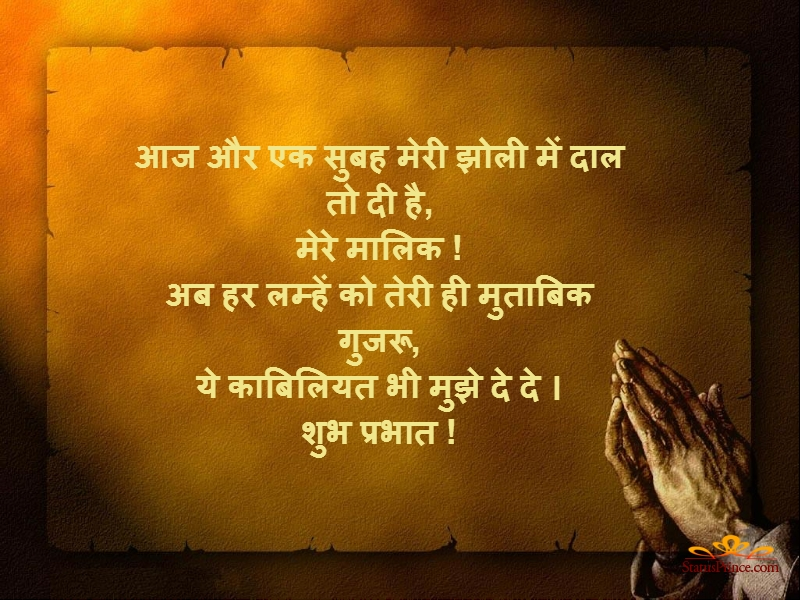 good morning hindi images with quotes