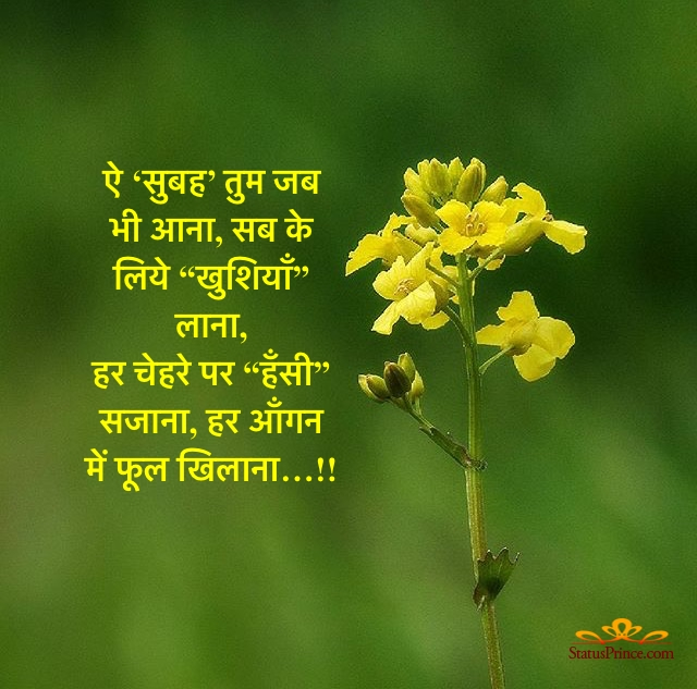 good morning k msg in hindi