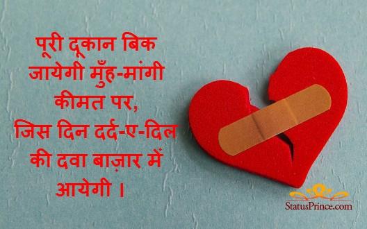 Hindi Hindi Romantic wallpaper
