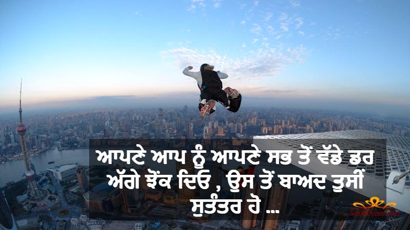 Punjabi  Motivational Punjabi wallpaper