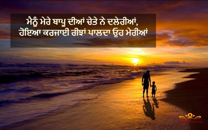 nice thoughts punjabi