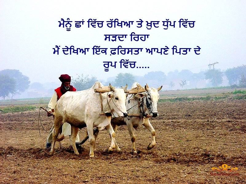thoughts in punjabi for students