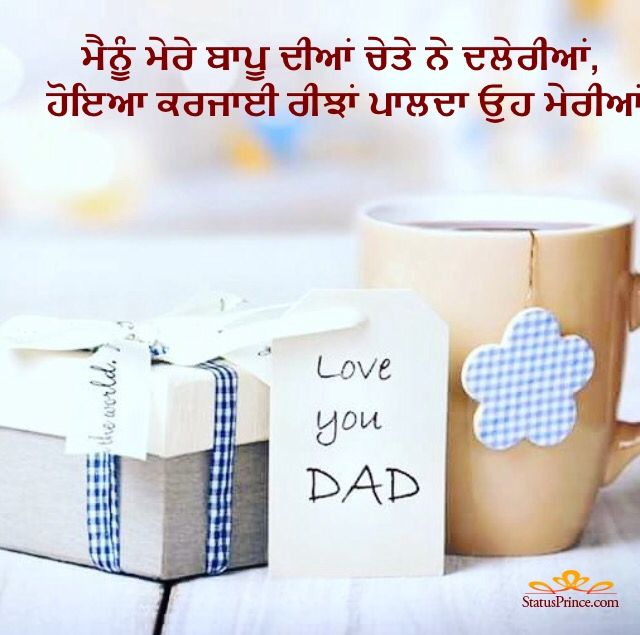 Father Day Quotes Punjabi Wallpaper Number 1851