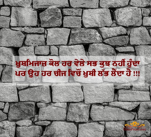 Punjabi  ਸਿਆਣਪ ਦੀਆਂ ਗੱਲਾਂ  wallpaper