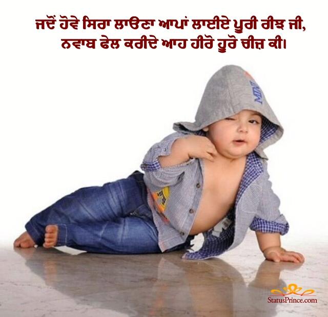 punjabi attitude fb status