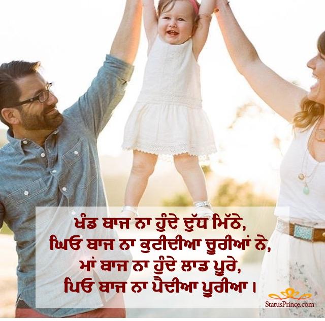 Fathers DAY Punjabi wallpaper