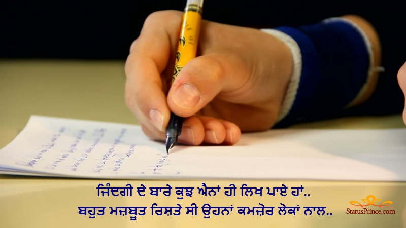 punjabi good thoughts