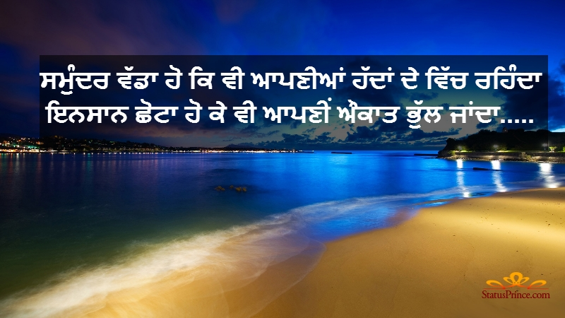 punjabi thoughts for school