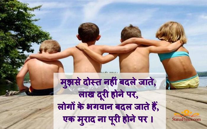 Hindi यारी दोस्ती  wallpaper