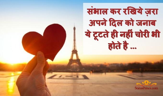 Hindi Flirty wallpaper