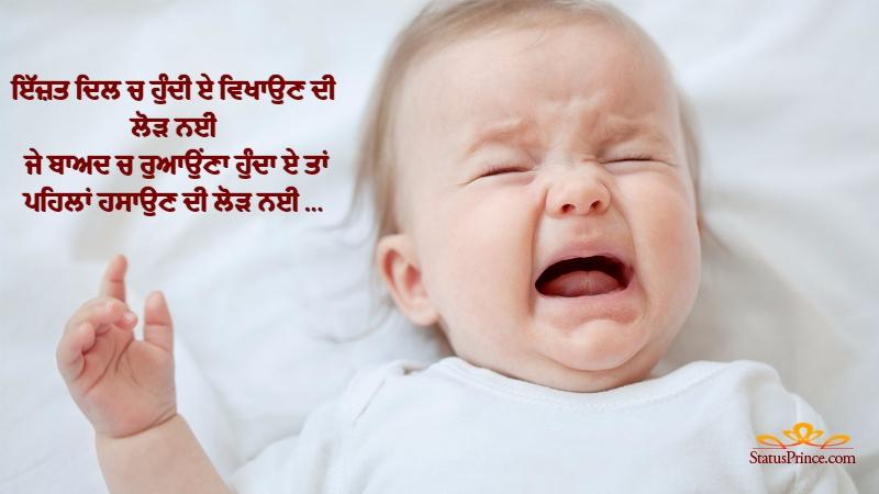 Sad Punjabi Wallpaper Number 2985