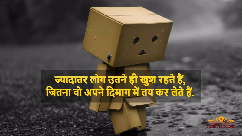 hindi motivational quotes for work