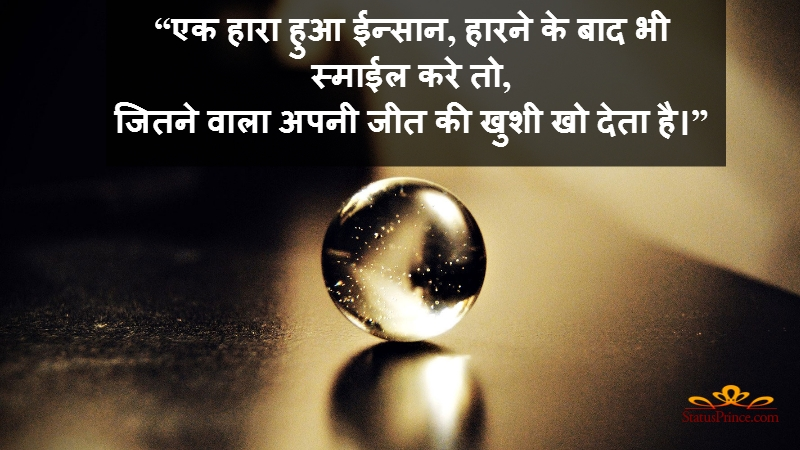 101 Wallpapers For Best Motivational Status In Hindi Best Hindi Motivational Wallpaper
