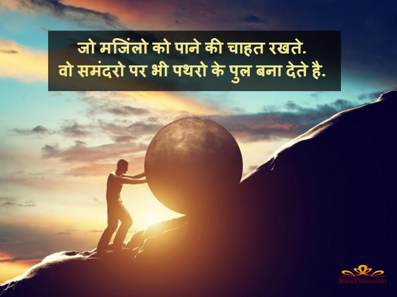 Hindi Motivational Wallpaper Number 3330