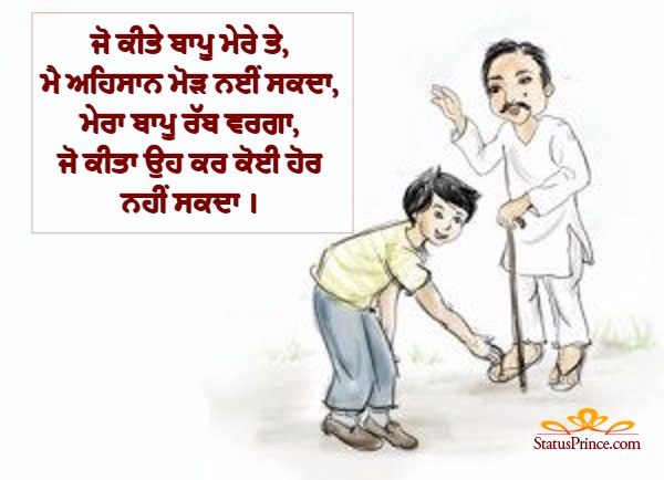 father day wallpapers in punjabi