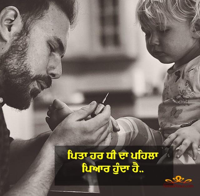 Punjabi father day status wallpaper