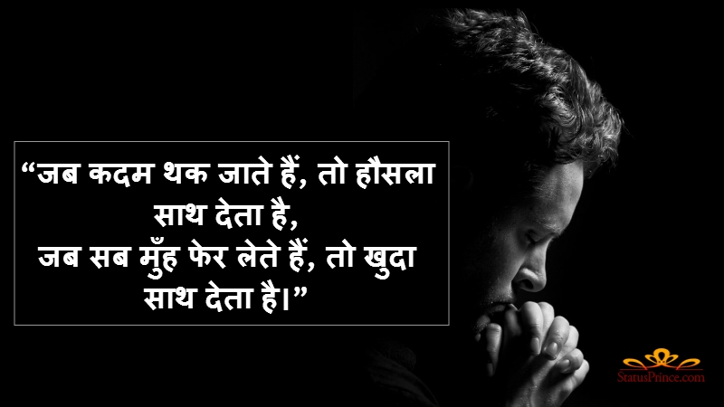 Hindi Motivational Wallpaper Number 3547