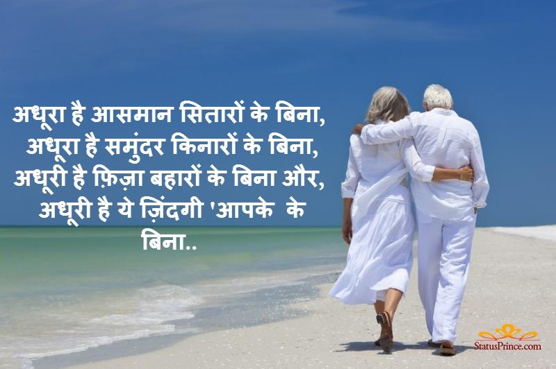 Hindi Romantic wallpaper