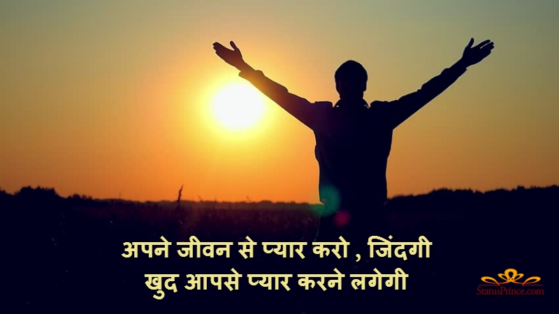 in hindi motivational quotes