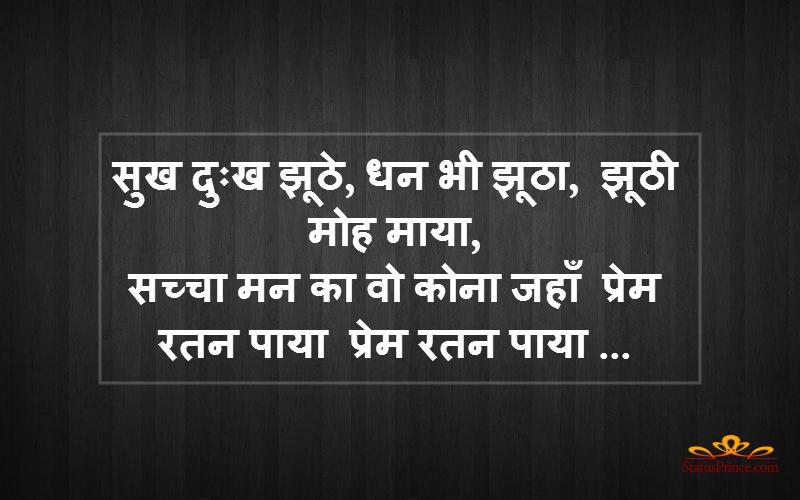 हिंदी songs  wallpaper