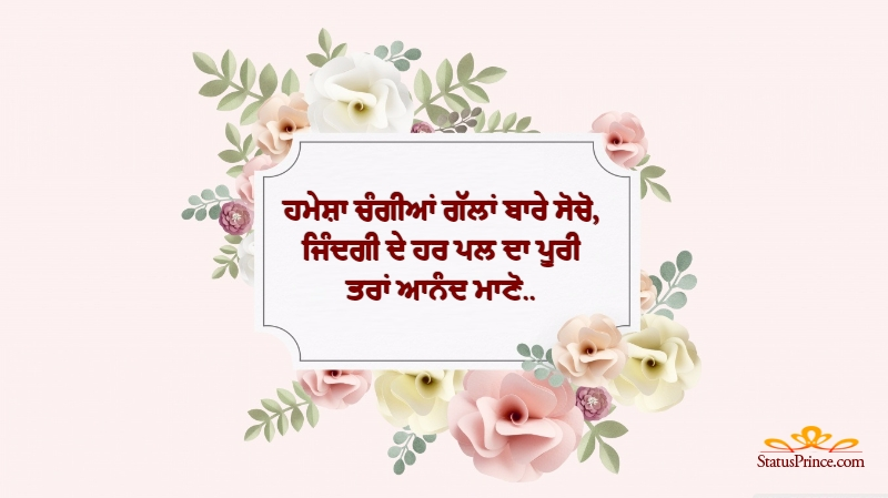 nice wordings punjabi