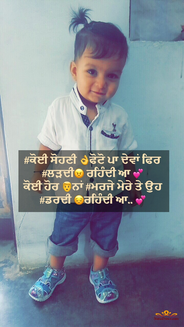 single attitude status in punjabi Impress your friends by posting these awesome desi punjabi accent based status updates well these statuses will surely create a fun environment, so share them up with your friends on facebook or anywhere else.