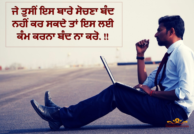 punjabi thoughts on education