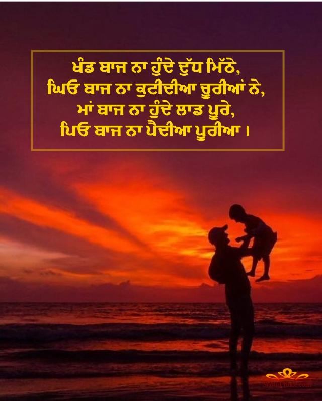 punjabi thoughts on parents