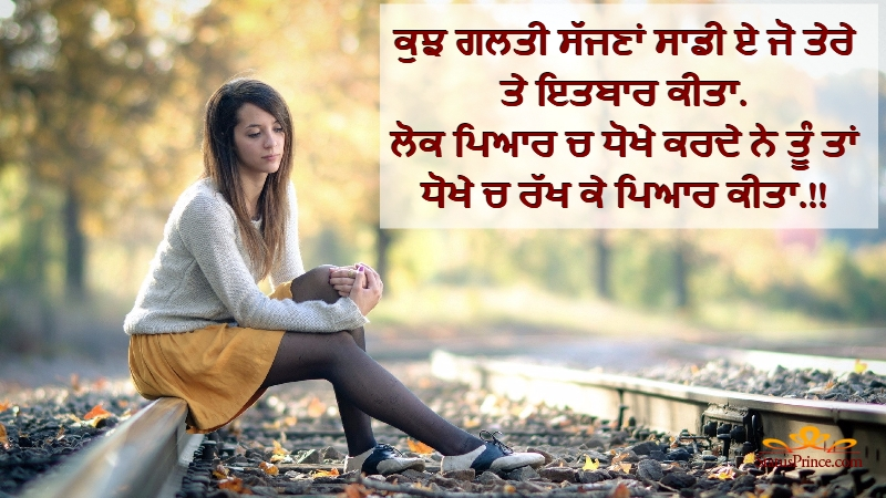 Sad Punjabi Wallpaper Number 5499