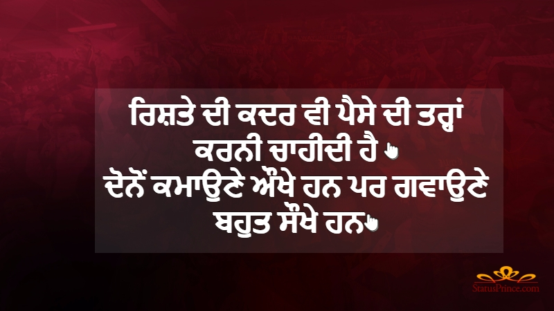 Punjabi Life Quotes Wallpaper Number 5626