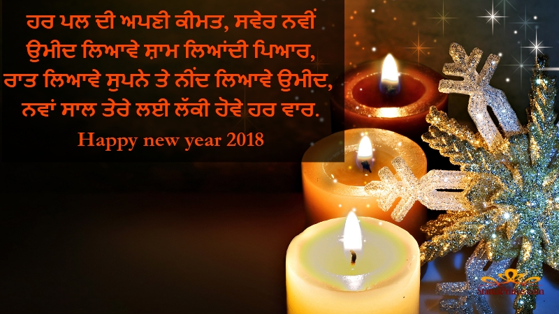 happy new year 2019 wallpapers in punjabi