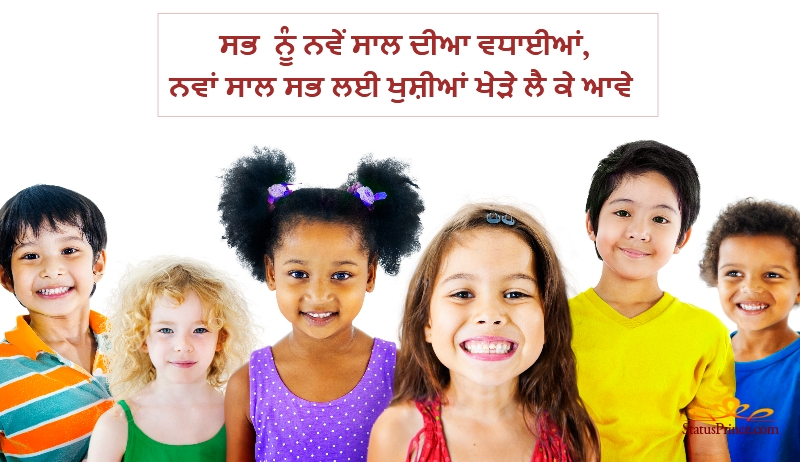 punjabi wallpapers for new year