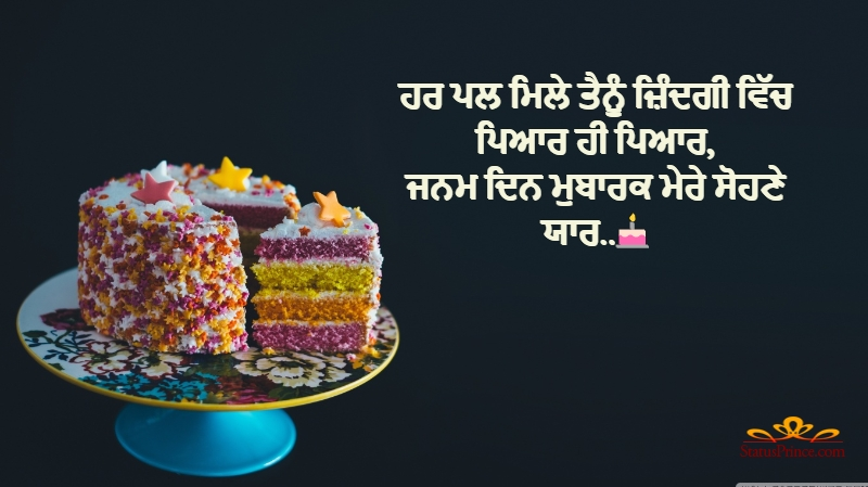 New Collection Of Birthday Wishes In Punjabi Language Best Quotes And Status With Awesome Wallpapers