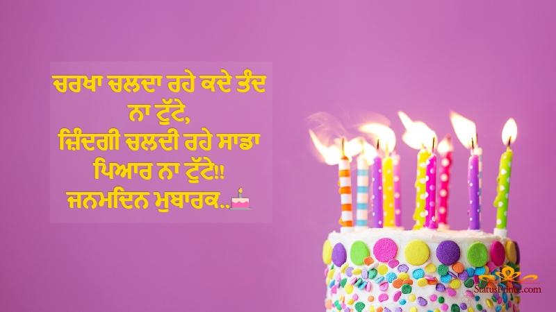 Punjabi Birthday wallpaper