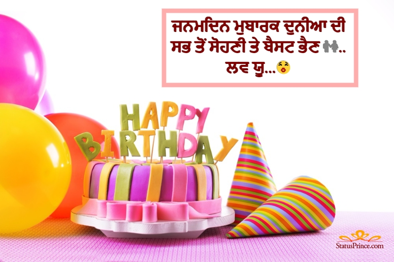 Punjabi Birthday Messages wallpaper  for sister