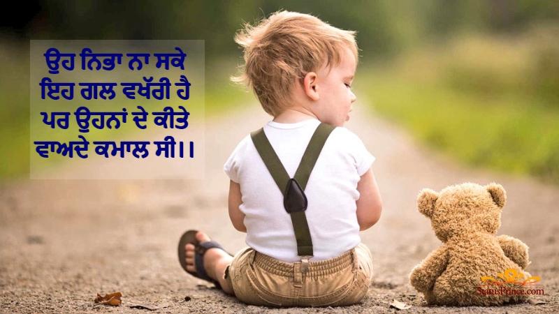 Sad Punjabi Wallpaper Number 5956