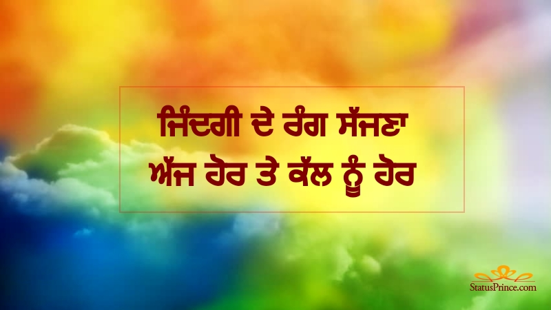 Punjabi Life Quotes Wallpaper Number 5964