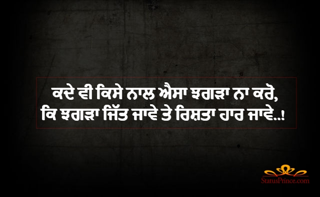 Punjabi Idioms and Phrases wallpaper