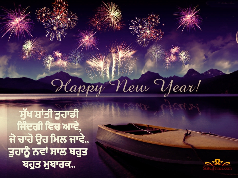 new year wallpapers in punjabi font