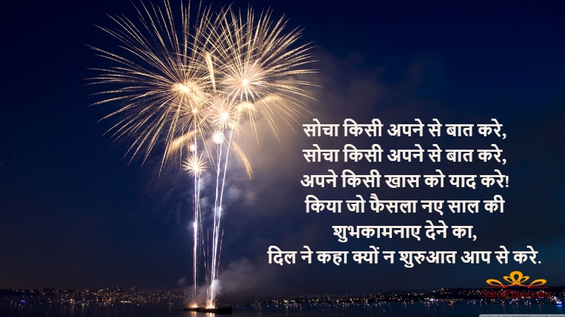 images of happy new year hindi