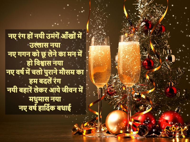 wish you a happy new year hindi