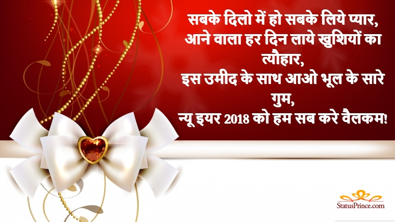 happy new year in hindi shayari
