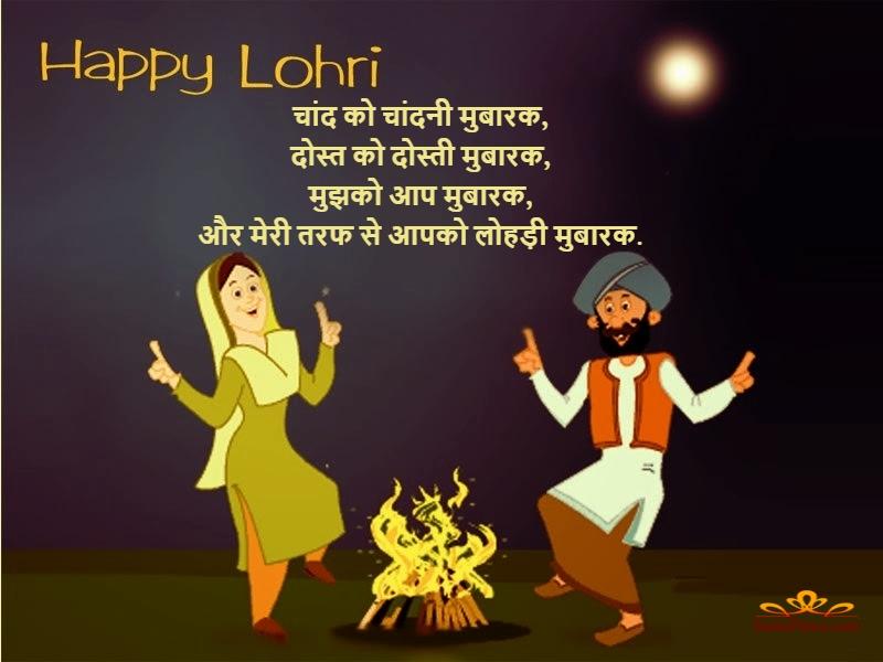 happy lohri wallpapers 2019