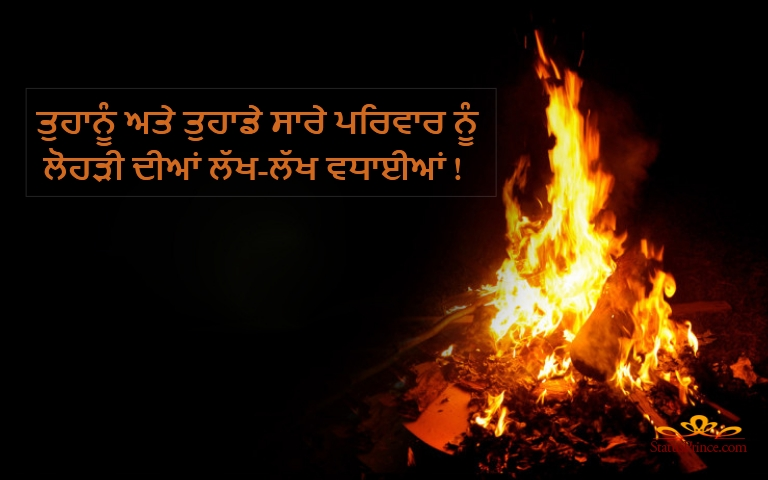 lohri wallpaper wishes